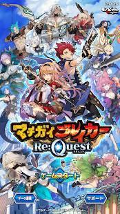 Androidアプリ「マチガイブレイカー Re:Quest(リクエスト)」のスクリーンショット 1枚目