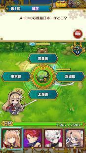 Androidアプリ「マチガイブレイカー Re:Quest(リクエスト)」のスクリーンショット 3枚目