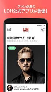 Androidアプリ「LDH TERMINAL」のスクリーンショット 1枚目
