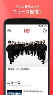 Androidアプリ「LDH TERMINAL」のスクリーンショット 4枚目