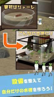 Androidアプリ「シュール水槽 【放置育成ゲーム】」のスクリーンショット 4枚目