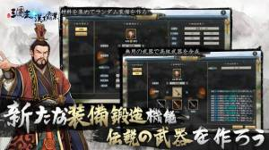Androidアプリ「三國志漢末覇業」のスクリーンショット 3枚目