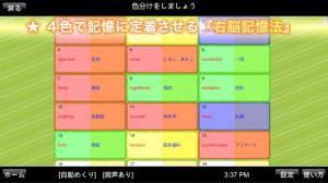 Androidアプリ「1分間英単語DX」のスクリーンショット 3枚目
