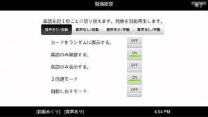 Androidアプリ「1分間英単語DX」のスクリーンショット 5枚目