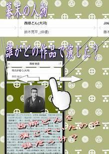 Androidアプリ「幕末モノをまるっと集約「幕末CAST」」のスクリーンショット 1枚目