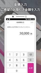 Androidアプリ「スマホでかんたん入出金! 「スマッとATM」イオン銀行キャッシュカードレスアプリ」のスクリーンショット 4枚目