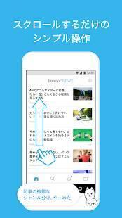 Androidアプリ「livedoor NEWS」のスクリーンショット 2枚目