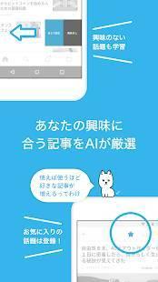 Androidアプリ「livedoor NEWS」のスクリーンショット 3枚目