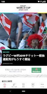 Androidアプリ「ラグビーワールドカップ2019」のスクリーンショット 1枚目