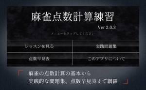 Androidアプリ「麻雀点数計算練習 Ver.2」のスクリーンショット 1枚目