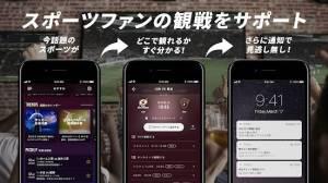 Androidアプリ「スポカレ -スポーツの試合日程&観戦情報アプリ」のスクリーンショット 2枚目