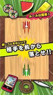 Androidアプリ「消しゴム落とし 戦(オンライン対戦)」のスクリーンショット 3枚目