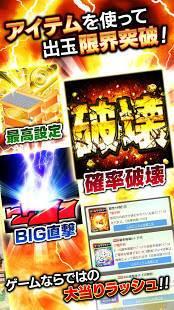 Androidアプリ「[グリパチ]吉宗」のスクリーンショット 4枚目