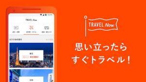Androidアプリ「TRAVEL Now(トラベルナウ) - 航空券・ホテルの予約」のスクリーンショット 3枚目