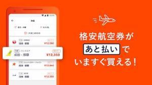 Androidアプリ「TRAVEL Now(トラベルナウ) - 航空券・ホテルの予約」のスクリーンショット 1枚目