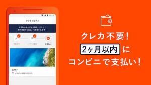 Androidアプリ「TRAVEL Now(トラベルナウ) - 航空券・ホテルの予約」のスクリーンショット 2枚目