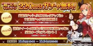 Androidアプリ「【50vs50】ファンタジーアース ジェネシス「Fantasy Earth Genesis」」のスクリーンショット 1枚目