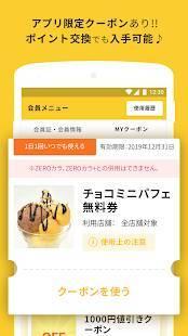 Androidアプリ「カラオケまねきねこ」のスクリーンショット 3枚目