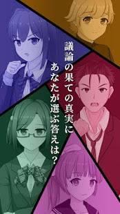Androidアプリ「死神探偵少女 ~ 推理サスペンスアドベンチャー」のスクリーンショット 4枚目