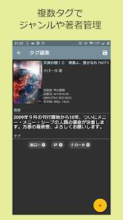 Androidアプリ「ILibrary -図書館予約+蔵書管理-」のスクリーンショット 5枚目