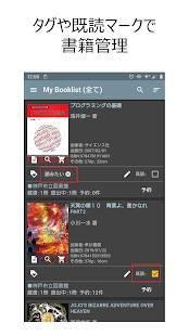 Androidアプリ「ILibrary -図書館予約+蔵書管理-」のスクリーンショット 4枚目
