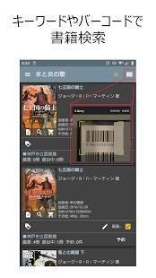 Androidアプリ「ILibrary -図書館予約+蔵書管理-」のスクリーンショット 2枚目
