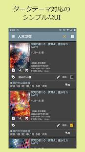 Androidアプリ「ILibrary -図書館予約+蔵書管理-」のスクリーンショット 1枚目