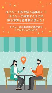 Androidアプリ「DiDi(ディディ)-タクシーがすぐ呼べる配車アプリ」のスクリーンショット 3枚目