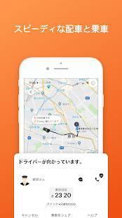 Androidアプリ「DiDi - AIによるタクシー配車」のスクリーンショット 3枚目