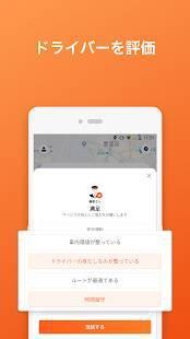 Androidアプリ「DiDi(ディディ)-タクシーがすぐ呼べる配車アプリ」のスクリーンショット 5枚目