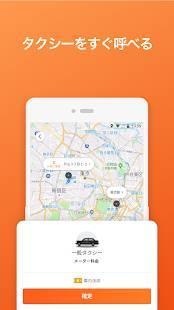 Androidアプリ「DiDi(ディディ)-タクシーがすぐ呼べる配車アプリ」のスクリーンショット 2枚目