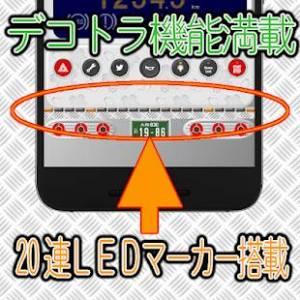 Androidアプリ「トラック八郎(速度表示灯付きデコトラスピードメーター)」のスクリーンショット 2枚目