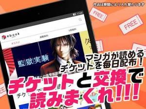 Androidアプリ「マンガebookjapan - 無料の漫画を毎日読もう!」のスクリーンショット 5枚目