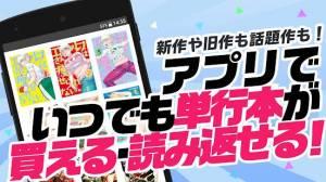 Androidアプリ「マンガebookjapan - 無料の漫画を毎日読もう!」のスクリーンショット 3枚目