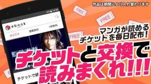 Androidアプリ「マンガebookjapan - 無料の漫画を毎日読もう!」のスクリーンショット 2枚目