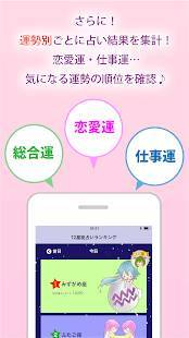 Androidアプリ「12星座占いランキング」のスクリーンショット 5枚目