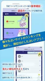 Androidアプリ「12星座占いランキング」のスクリーンショット 3枚目