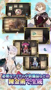 Androidアプリ「アトリエ オンライン ~ブレセイルの錬金術士~」のスクリーンショット 3枚目