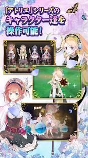 Androidアプリ「アトリエ オンライン ~ブレセイルの錬金術士~」のスクリーンショット 5枚目