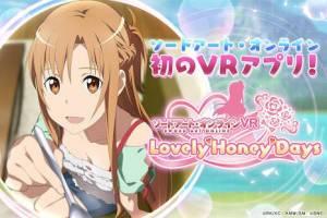 Androidアプリ「ソードアート・オンラインVR LOVELY HONEY DAYS」のスクリーンショット 1枚目