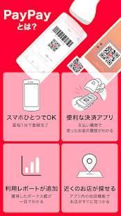 Androidアプリ「PayPay-ペイペイ(簡単、お得なスマホ決済アプリ)」のスクリーンショット 3枚目