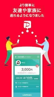 Androidアプリ「PayPay-ペイペイ(簡単、お得なスマホ決済アプリ)」のスクリーンショット 5枚目