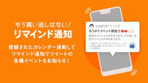 Androidアプリ「ふぁぼりま」のスクリーンショット 5枚目