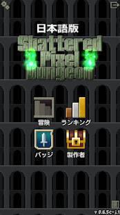 Androidアプリ「日本語版 Shattered Pixel Dungeon」のスクリーンショット 1枚目