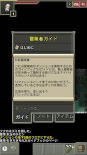 Androidアプリ「日本語版 Shattered Pixel Dungeon」のスクリーンショット 3枚目