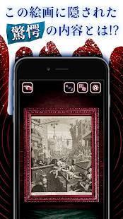 Androidアプリ「世にも怪奇な絵画 - 意味がわかると怖い絵画」のスクリーンショット 2枚目