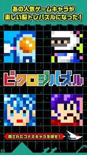 Androidアプリ「ピクロジパズル 名作ゲームでおえかきパズル!」のスクリーンショット 1枚目