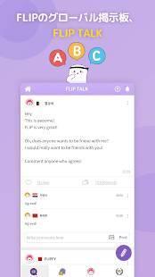 Androidアプリ「FLIP-集中力 UP!スタディータイマー」のスクリーンショット 4枚目