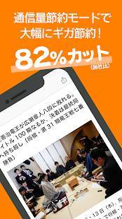 Androidアプリ「ニコニコニュース - ギガ節約に最適なニュースアプリ」のスクリーンショット 1枚目