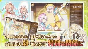 Androidアプリ「Food Fantasy フードファンタジー」のスクリーンショット 4枚目